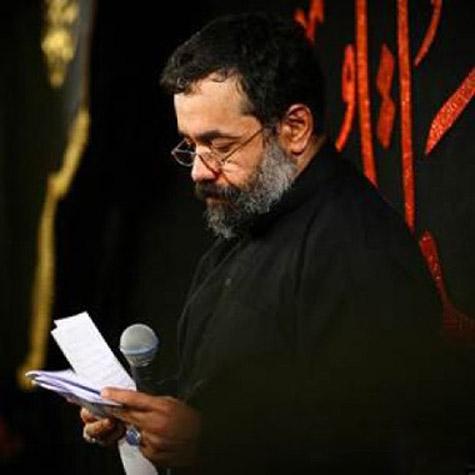 دانلود مداحی ای ماه تابانم از حاج محمود کریمی