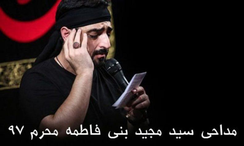 دانلود مداحی سید مجید بنی فاطمه محرم ۹۷