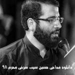 دانلود مداحی حسین سیب سرخی محرم ۹۸