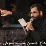 دانلود مداحی حسین سیب سرخی محرم ۹۷