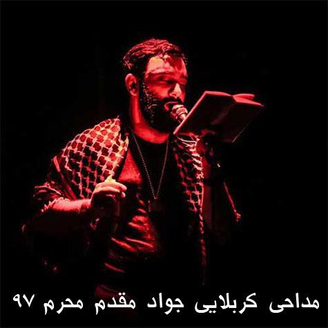 دانلود مداحی جواد مقدم محرم ۹۷