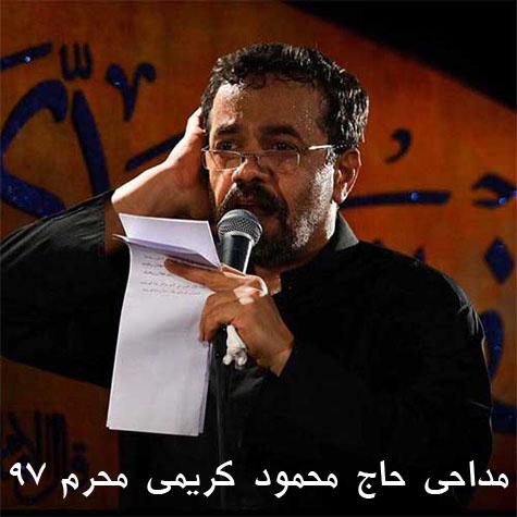 دانلود مداحی حاج محمود کریمی محرم ۹۸