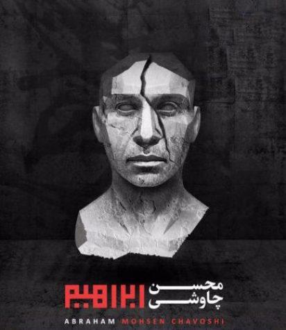 محسن چاوشی تو در مسافت بارانی