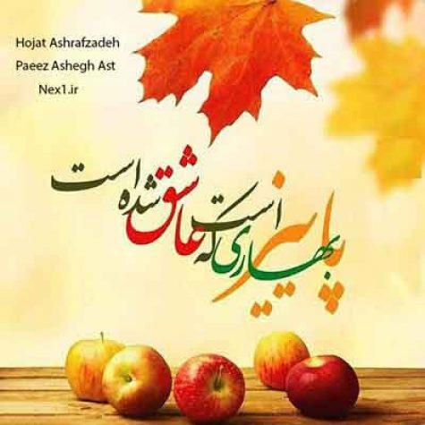 حجت اشرف زاده پاییز عاشق است