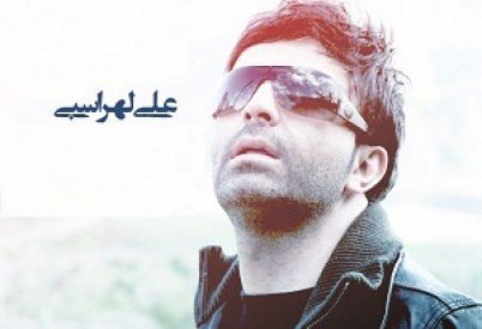 علی لهراسبی ترانه ساز