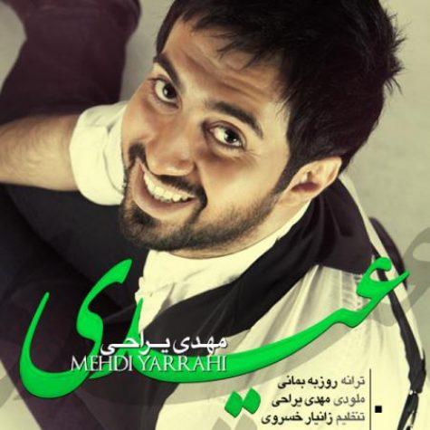 مهدی یراحی عیدی
