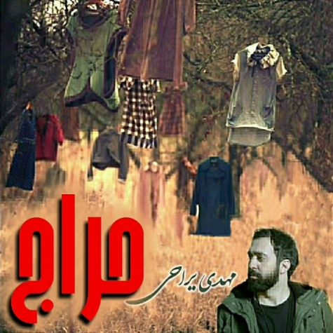 مهدی یراحی حراج