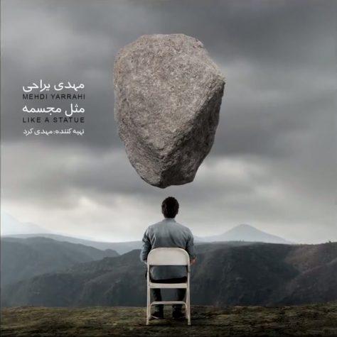 مهدی یراحی آخرین اسیر