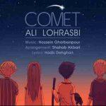 علی لهراسبی ستاره های دنباله دار