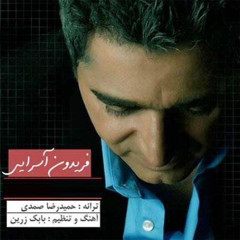 دانلود آهنگ آهای خوشگل عاشق آهای عمر دقایق