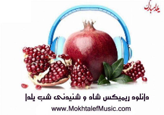 دانلود ریمیکس شب یلدا ۹۹ از رادیو جوان