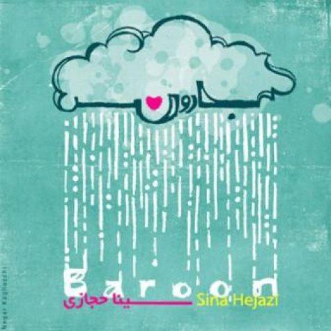 سینا حجازی بارون