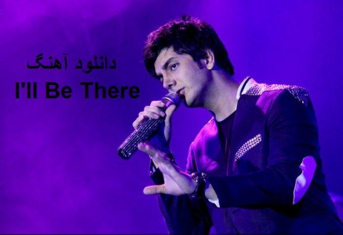 دانلود آهنگ جدید فرزاد فرزین I'll Be There
