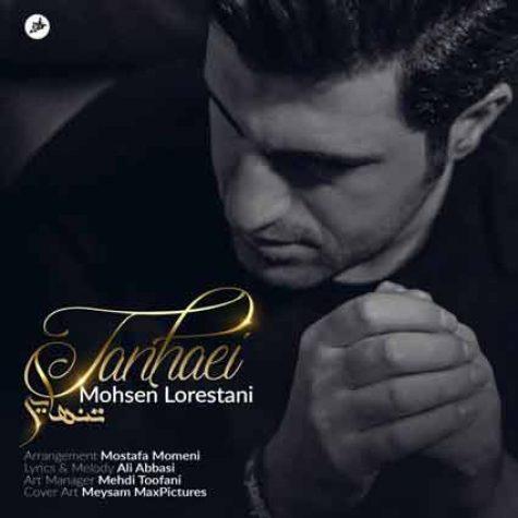 محسن لرستانی تنهایی