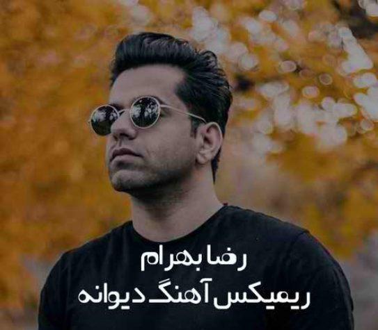 دانلود ریمیکس دیوانه رضا بهرام