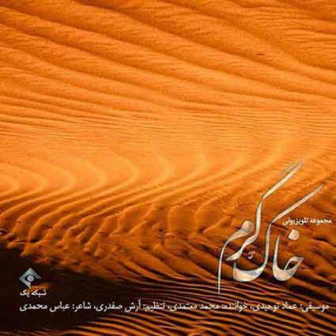 دانلود آهنگ محمد معتمدی خاک گرم
