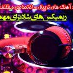 دانلود آهنگ های تریبال گلچین ریمیکس شاد ایرانی جدید
