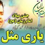 دانلود مولودی کسی که یاری مثل تو داره حاج محمود کریمی ویژه نیمه شعبان 98