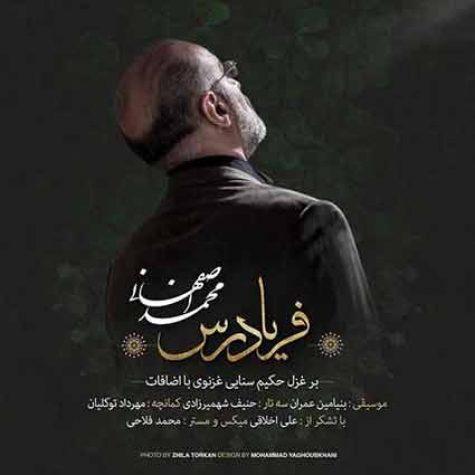 دانلود آهنگ محمد اصفهانی فریاد رس