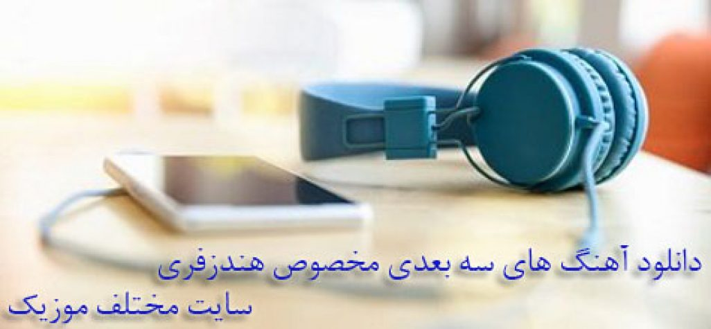 دانلود مجموعه آهنگ های سه بعدی ایرانی مخصوص هندزفری