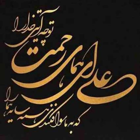 دانلود آهنگ محمد اصفهانی علی ای همای رحمت