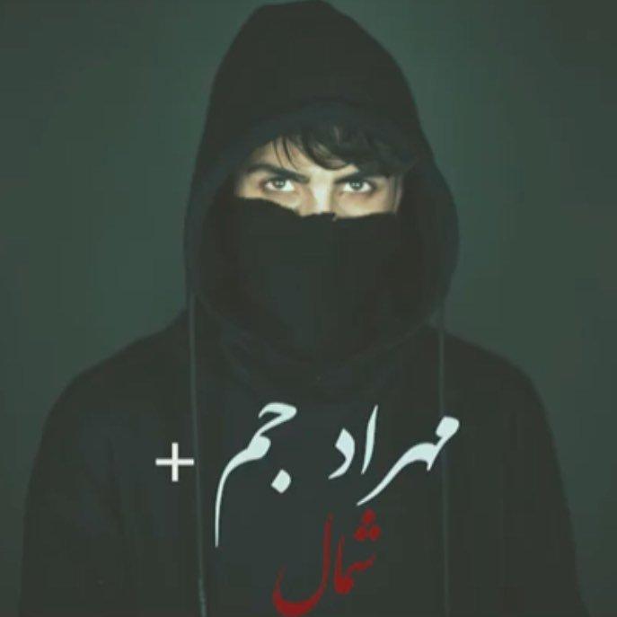 بیوگرافی مهراد جم خواننده