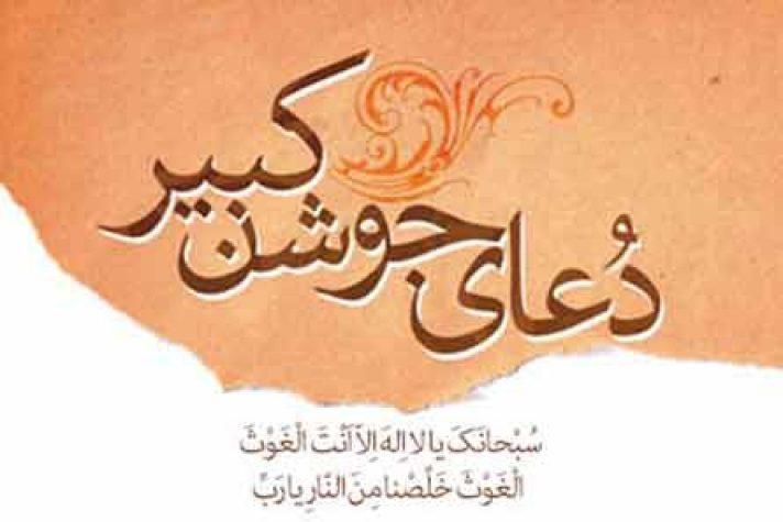 دانلود دعا جوشن کبیر با صدای سید مهدی میرداماد