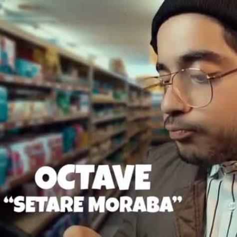دانلود آهنگ رپ فارسی اکتاو ستاره مربع
