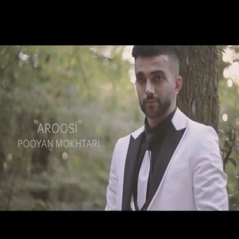 دانلود موزیک ویدیو جدید پویان مختاری عروسی