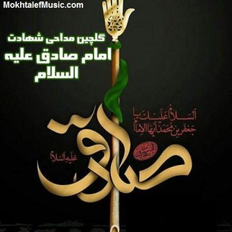 دانلود مداحی شهادت امام جعفر صادق