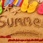 دانلود گلچین آهنگ های زیبا در مورد فصل تابستان ۹۸ – ۲۰۱۹