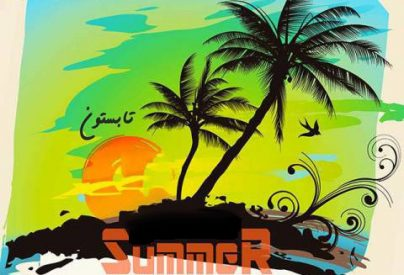 دانلود گلچین آهنگ های زیبا در مورد فصل تابستان