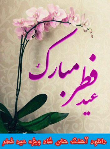 دانلود منتخب آهنگ های شاد عید فطر