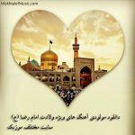 دانلود آهنگ ویژه ولادت امام رضا
