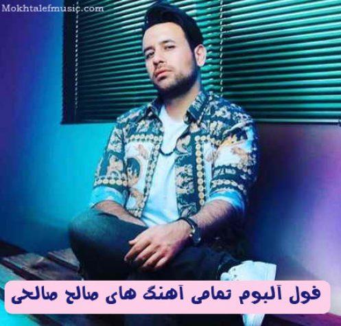 دانلود فول آلبوم صالح صالحی