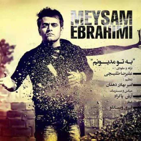 دانلود آهنگ میثم ابراهیمی به تو مدیونم