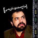 دانلود مداحی من کیم حر ریاحی از حاج محمود کریمی