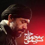 دانلود مداحی اول به مدینه مصطفی بر سر زد از حاج محمود کریمی