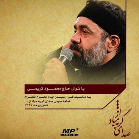 دانلود مداحی صدای گریه میاد از حاج محمود کریمی