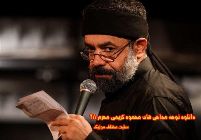دانلود نوحه مداحی های محمود کریمی محرم ۹۸