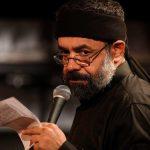 دانلود مداحی ای ماه شبهای خواهر از حاج محمود کریمی