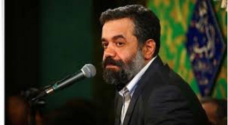 دانلود مداحی من زینبم زینبم من از حاج محمود کریمی