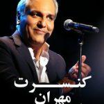 دانلود اجرای زنده کنسرت مهران مدیری در برج میلاد