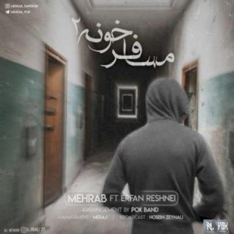 دانلود آهنگ رپ فارسی مهراب مسافر خونه ۲
