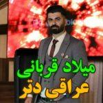 دانلود آهنگ میلاد قربانی عراقی دتر