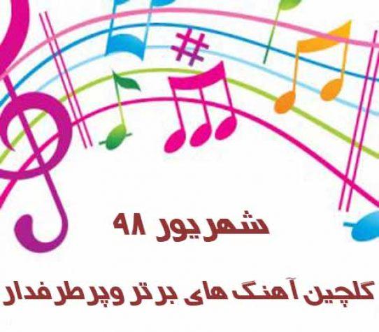 گلچین آهنگ های برتر و پرطرفدار شهریور ۹۸