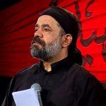 دانلود مداحی دیگه واسه چى بمونم از حاج محمود کریمی