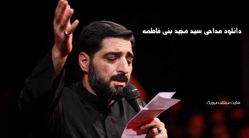 دانلود مداحی سید مجید بنی فاطمه محرم ۱۴۰۰