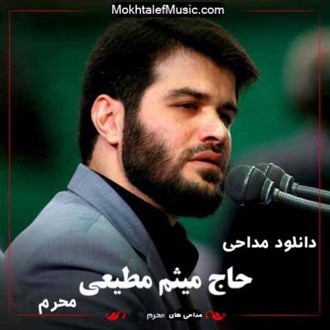 دانلود مداحی میثم مطیعی محرم ۱۴۰۰