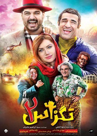 دانلود فیلم ایرانی تگزاس ۲